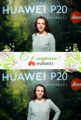 С 8 МАРТА HUAWEI 07.03.2019 - фото public://galleries/189_S 8 MARTA HUAWEI 07.03.2019/2019-03-07-14-43-21.jpg