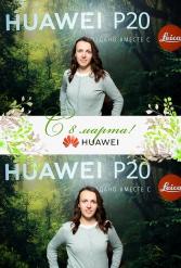 С 8 МАРТА HUAWEI 07.03.2019 - фото public://galleries/189_S 8 MARTA HUAWEI 07.03.2019/2019-03-07-14-51-04.jpg