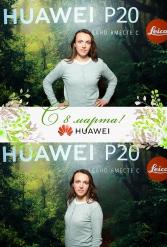 С 8 МАРТА HUAWEI 07.03.2019 - фото public://galleries/189_S 8 MARTA HUAWEI 07.03.2019/2019-03-07-16-53-01.jpg