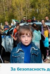 За безопасность детей вместе! 30.04.2019 - фото public://galleries/209_Za bezopasnost' detej vmeste! 30.04.2019/2019-04-30-12-49-24.jpg