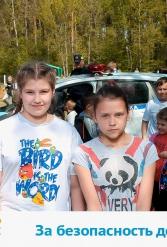 За безопасность детей вместе! 30.04.2019 - фото public://galleries/209_Za bezopasnost' detej vmeste! 30.04.2019/2019-04-30-13-08-07.jpg